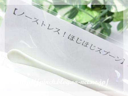 アイムピンチ 口コミ スプーン.JPG